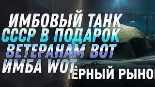 ИМБОВЫЙ ТАНК СССР и ГОЛДА в ПОДАРОК ВЕТЕРАНАМ WOT 2019 - world of tanks