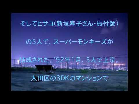 牧野アンナ,安室奈美恵,スーパーモンキーズ,初期メンバーが明かす,アムロの圧倒的才能,話題,動画