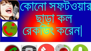 কোনো software ছাড়া Call recording করেন।  Call Recording without software.