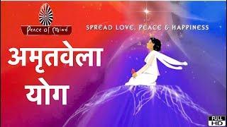 अमृतवेला योग | Amritvela Meditation | YOG