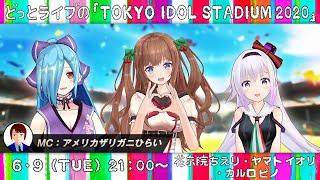 #どっとライブ の「TOKYO IDOL STADIUM 2020」6月9日放送 #花京院ちえり #ヤマトイオリ #カルロピノ