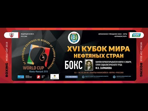 XVI WORLD CUP OF PETROLEUM COUNTRIES 2018 Day 2 Evening session