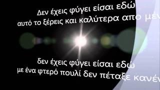 Nikos Oikonomopoulos - Akousa [Lyrics]