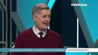 Як комунальна реформа може змінити життя українців | Головна тема