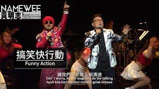 【搞笑快行動Funny Action】LIVE @黃明志4896世界巡回演唱會-新加坡站 Singapore