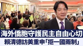 賴清德訪美獲僑胞歡迎 重申民主自由拒一國兩制|新唐人亞太電視|20191022