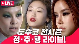 [LIVE]도전! 수퍼모델 코리아 전시즌 정주행 #도수…