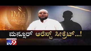 TV9 Exclusive Report: Secret Behind IMA Fraud Mansoor Khan Arrest Complete Story