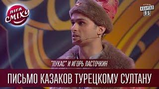'Лукас' и Игорь Ласточкин - Письмо казаков турецкому султану  | Лига Смеха 2016, Первый полуфинал