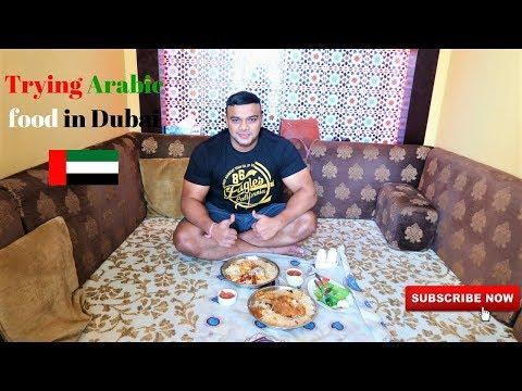 #arabicfood TRYING ARABIC FOOD IN DUBAI | AL MANDI