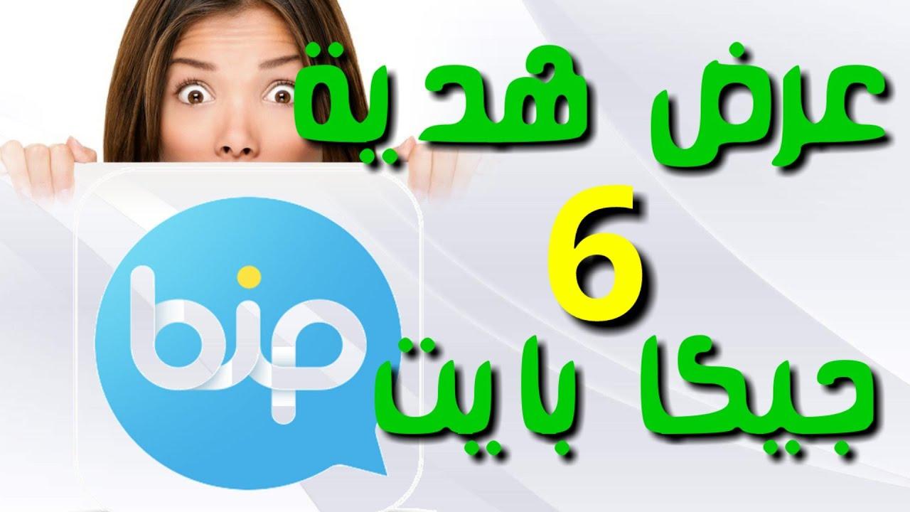 عرض مجاني هدية 6 جيكا من برنامج بيب توركسل هدية شهر رمضان 2020 لمدة شهر الهدية
