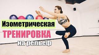 СТАТИЧЕСКИЕ упражнения на РЕЛЬЕФ  ИЗОМЕТРИЯ  Фактурное и спортивное тело дома