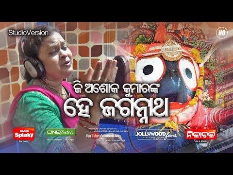 He Jagannatha - New Jagannath Bhajan - Monalisa Panda - G Ashok Kumar - CineCritics