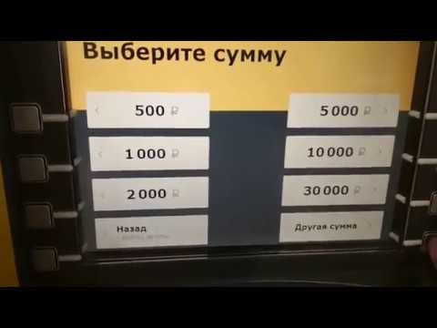 Как Снять Деньги с Карты через банкомат без комиссии