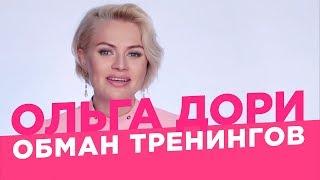 Тренинги для женщин и обман. /Ольга Дори/ Саморазвитие и личностный рост.