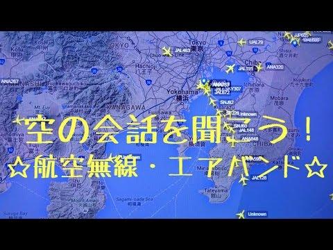 【フルHD】空の会話 航空無線  東京コントロール 管制 エアバンド Aircraft band radio Japan Tokyo control.