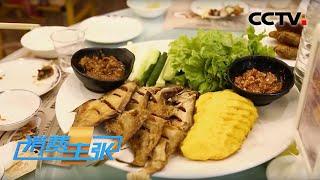 《消费主张》 20200407 家乡的味道:豪爽热烈东北菜(下)| CCTV财经