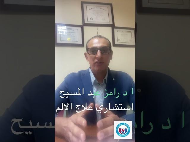 الجراحه مش هي الحل لالم اسفل الظهر الناتج من الانزلاق الغضروفي