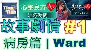 心靈良方-治療時間 *故事劇情* #1 病房 | Heart's Medicine-Time to Heal *Stroy only* #1 Sick Room (Chinese ver.) HD
