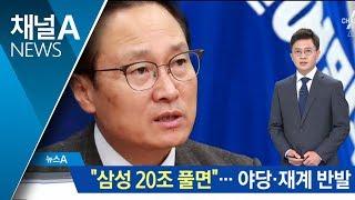 """홍영표 """"삼성, 20조 원만 풀면…"""" 야당 비판 공세"""