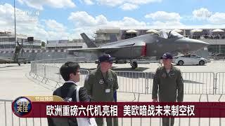 [今日关注]20190620 预告片| CCTV中文国际