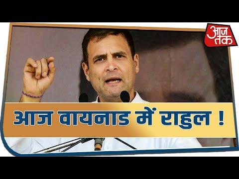 वायनाड पहुंचे Rahul Gandhi, की पारम्परिक तरीके से पूजा-अर्चना | Elections 2019