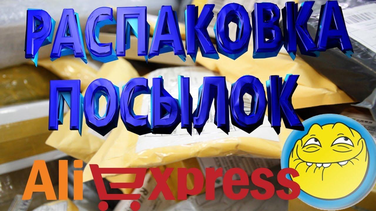 Распаковка Товаров с Aliexpress/ Женские Штучки и не только)))