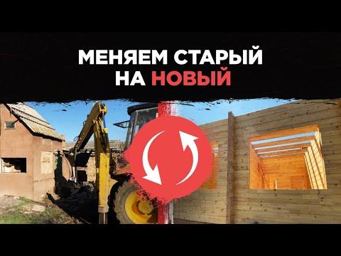Строим деревянный дом вместо каменного! Дом из клееного бруса в Каче, Крым