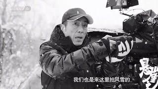 张艺谋拍电影被困雪乡交警全程护送 《特警队》发布导演特辑.【中国电影报道 | 20200102】