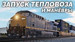 train Sim World - Холодный запуск тепловоза и манёвры в депо CSX Heavy Haul