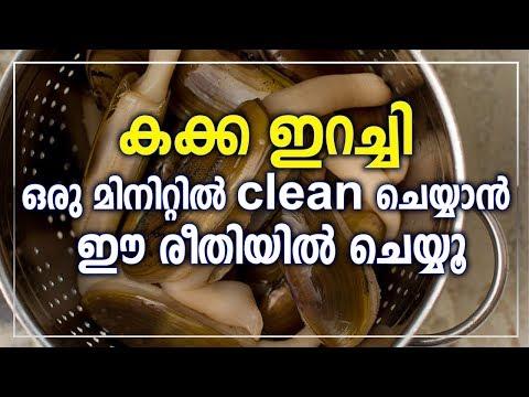 കക്ക ഇറച്ചി ഒരു മിനിറ്റിൽ clean ചെയ്യാൻ ഈ രീതിയിൽ ചെയ്യൂ   Clam meat cleaning easy method malayalam