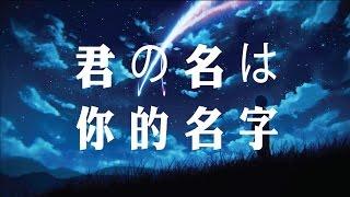 「你的名字。君の名は」 前前前世  中文/日文/羅馬 歌詞  Your Name Lyrics