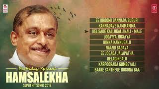 Hamsalekha Kannada Super Hit Songs Birthday Special Kannada Hit Songs
