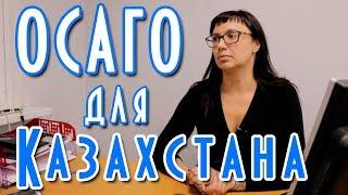 Полис ОСАГО для выезжающих в Казахстан