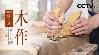 《中国手作》第一季 木作 第二集 乡土木情 | CCTV纪录