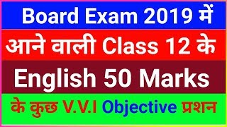12th English 50 marks objective question answer / English 50 marks 12th