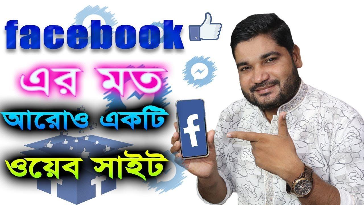 জি এস এম বন্ধুদের জন্য নতুন সোশ্যাল মিডিয়া #New social media for GSM (milon vai)