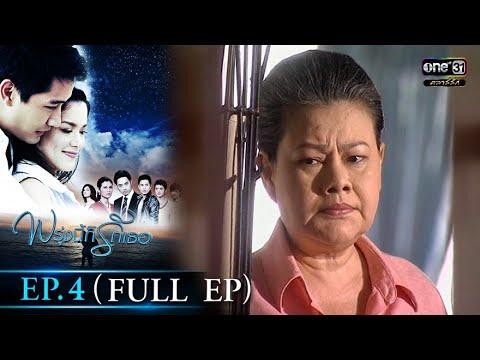 พรุ่งนี้ก็รักเธอ | EP.4 (FULL EP) | 2 ก.ย. 64 | ดูได้ทางออนไลน์เท่านั้น | one31