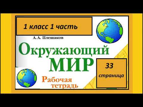 Окружающий мир 1 класс На что похожа наша планета? страница 33.