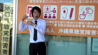 Visiting the Okinawa Deaf Association Summer 2013 沖縄県聴覚障害者協会!