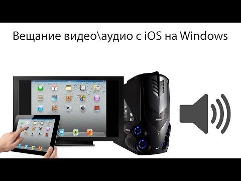 Как транслировать видео и аудио с Iphone\Ipad на Windows через Wifi