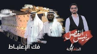 برنامج رئيس الفصل - فك الإعتباط - محمد الربع
