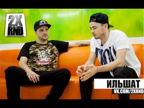 2X RND в гостях Ильшат Шабаев  победитель проекта Танцы на ТНТ