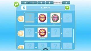 the Sims FreePlay Хобби трюки на лошади / Прохождение Симс Фриплей