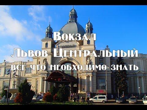 Вокзал Львов Главный   Навигация , стыковочный транспорт , залы ожидания , камеры хранения , питание