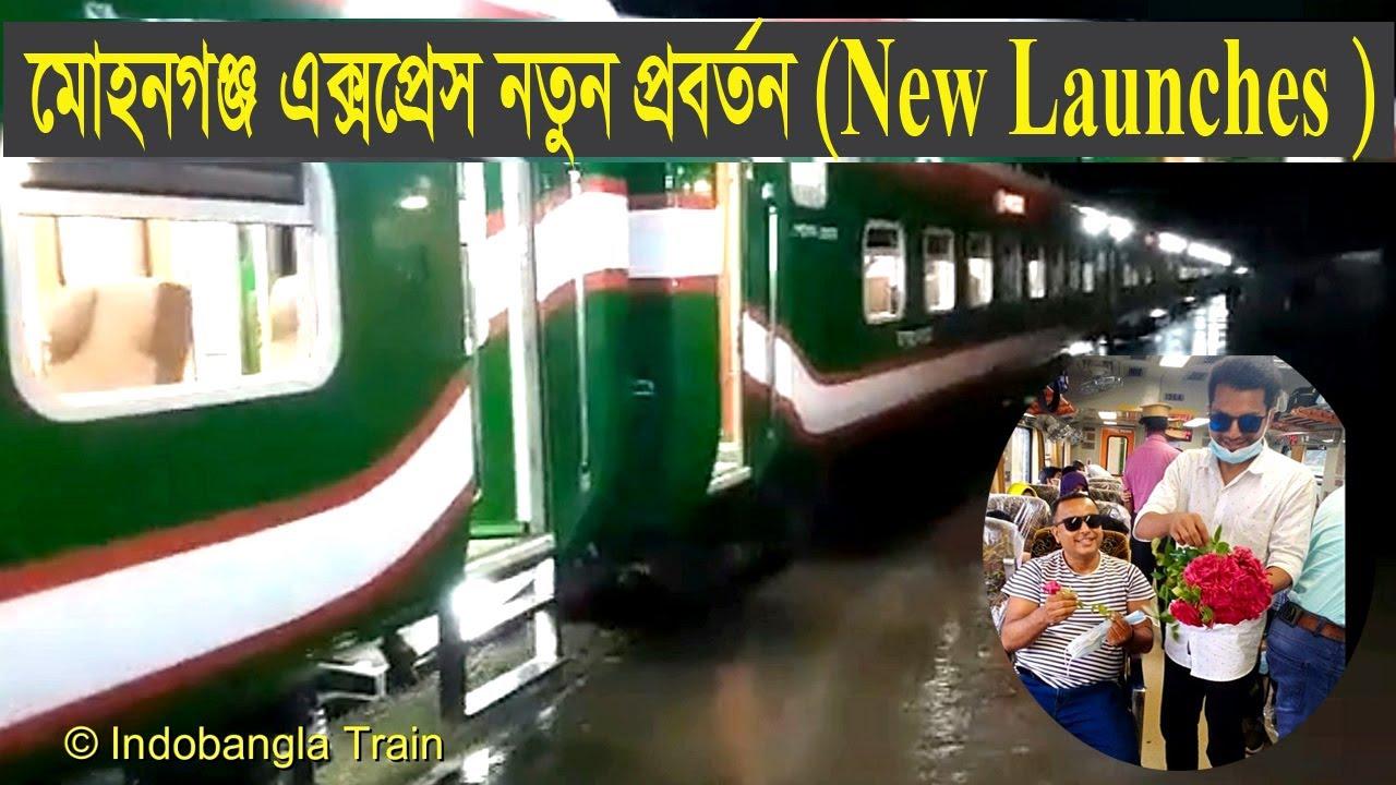 মোহনগঞ্জ এক্সপ্রেস নতুন প্রবর্তন ।। New Launches of Mohanganj Express with Band New PT Inka Rake -BD