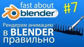 #7 Рендерим анимацию в Blender Cycles правильно (видео урок)