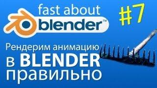 #7 Рендерим анимацию в Blender Cycles правильно (видео урок)(В этом видео уроке я расскажу как оптимальней всего рендерить анимацию в программе Blender в рендере Cycles, не..., 2013-02-08T17:18:07.000Z)
