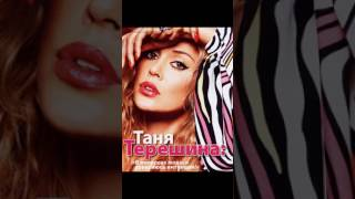 Татьяна Терешина (Tatyana Tereshina)