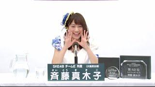 AKB48 45thシングル 選抜総選挙 アピールコメント SKE48 チームE所属 斉...